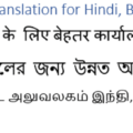 improved-office-translation-for-hindi-bengali-bangla-and-tamil-16716