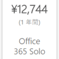 japan-is-a-special-place-for-buying-microsoft-office-16462