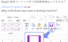 why-is-there-a-vending-machine-on-the-office-ribbon-30300